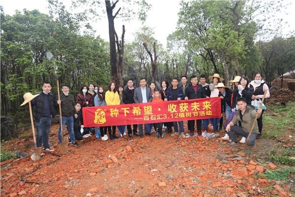 百石汇植树节活动